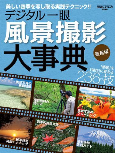 デジタル一眼 風景撮影大事典 最新版 / CAPA&デジキャパ!編集部