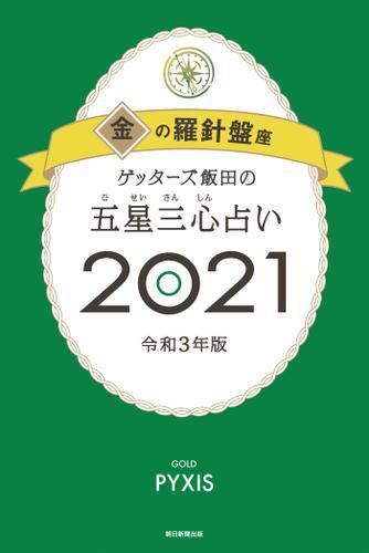 ゲッターズ飯田の五星三心占い金の羅針盤座2021 / ゲッターズ飯田