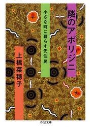 隣のアボリジニ――小さな町に暮らす先住民 / 上橋菜穂子