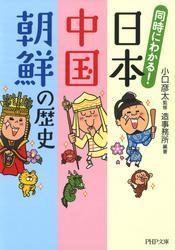 同時にわかる! 日本・中国・朝鮮の歴史 / 小口彦太
