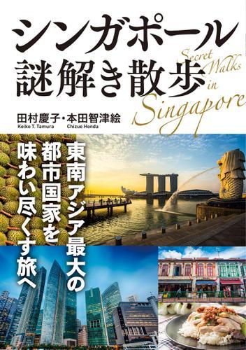 シンガポール謎解き散歩 / 田村慶子