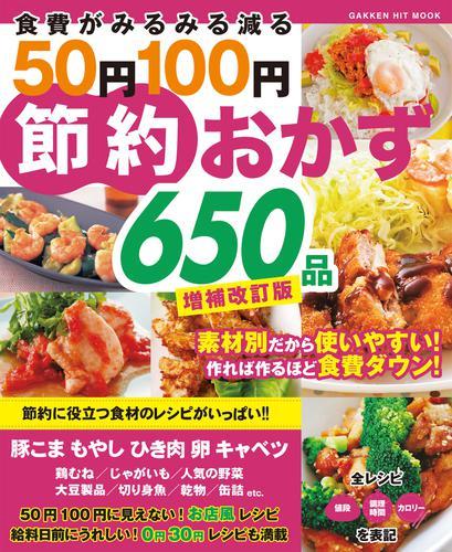 食費がみるみる減る50円100円節約おかず650品 増補改訂版 / ライフ&フーズ編集室