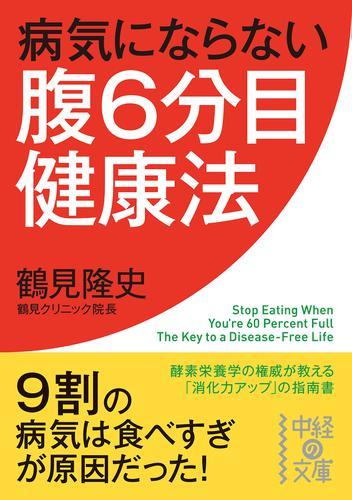 病気にならない腹6分目健康法 / 鶴見隆史