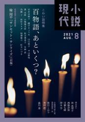 小説現代 2021年 8月号 / 講談社