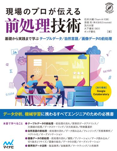 現場のプロが伝える前処理技術 / 石井大輔(TeamAI代表)