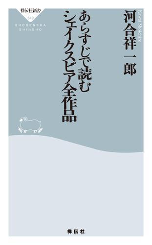 あらすじで読むシェイクスピア全作品 / 河合祥一郎