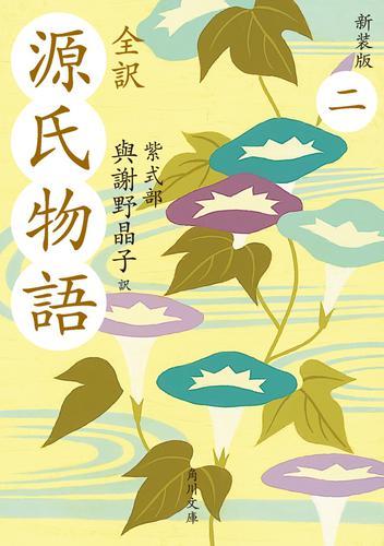 全訳 源氏物語 二 新装版 / 紫式部