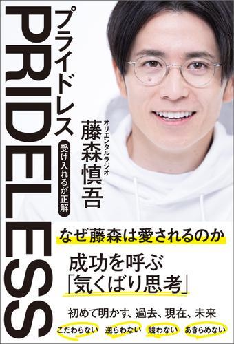 PRIDELESS(プライドレス) 受け入れるが正解 / 藤森慎吾