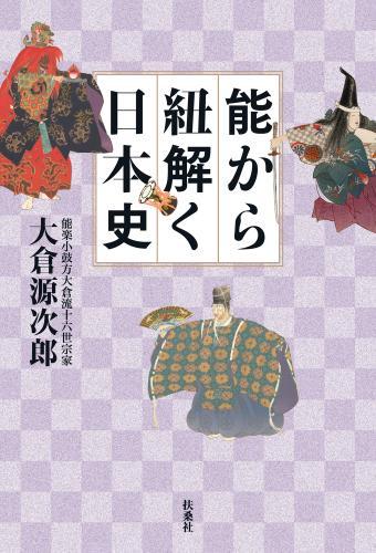 能から紐解く日本史 / 大倉源次郎