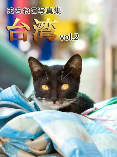 まちねこ写真集・台湾 vol.2 / どうぶつZOO館