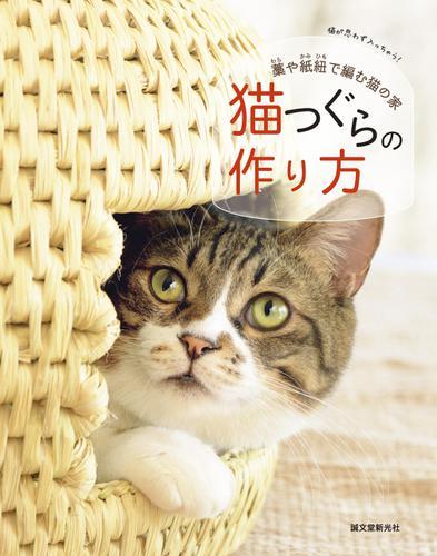 猫つぐらの作り方 / 誠文堂新光社
