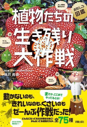 植物たちの生き残り大作戦 / 藤井義晴