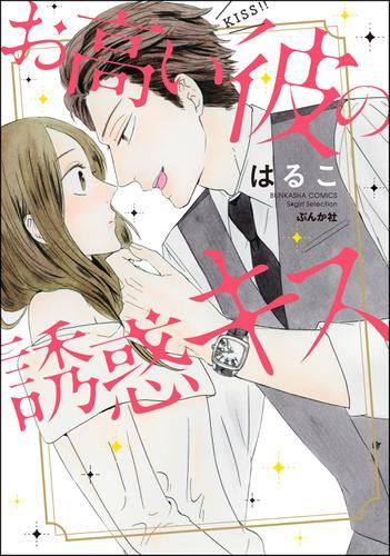 お高い彼の誘惑キス【かきおろし漫画付】 / 美波はるこ