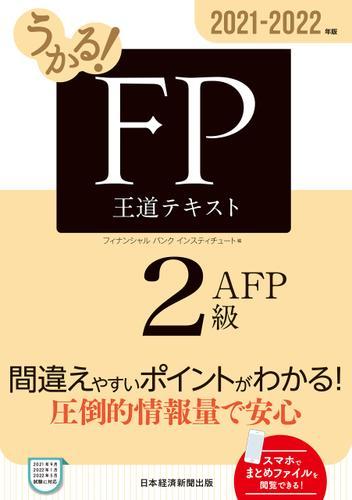 うかる! FP2級・AFP 王道テキスト 2021-2022年版 / フィナンシャル バンク インスティチュート