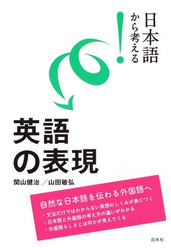 日本語から考える! 英語の表現 / 山田敏弘
