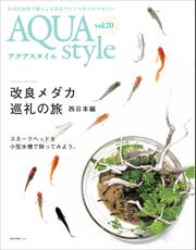 AQUA style (アクアスタイル) Vol.20 / AQUA style編集部