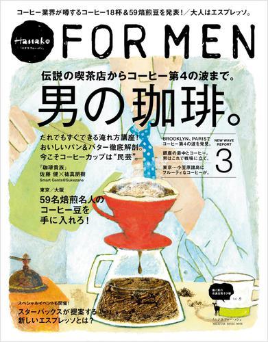 Hanako FOR MEN vol.9 男の珈琲。 / マガジンハウス