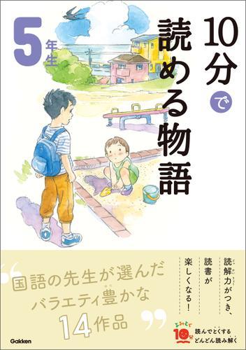 10分で読める物語 5年生 / 青木伸生