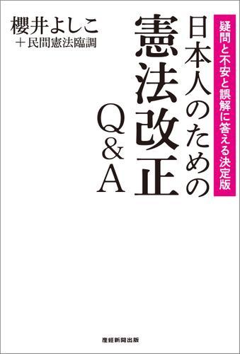 日本人のための憲法改正Q&A--疑問と不安と誤解に答える決定版 / 櫻井よしこ