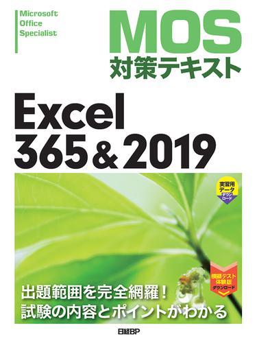 MOS対策テキスト Excel 365 & 2019 / 土岐 順子