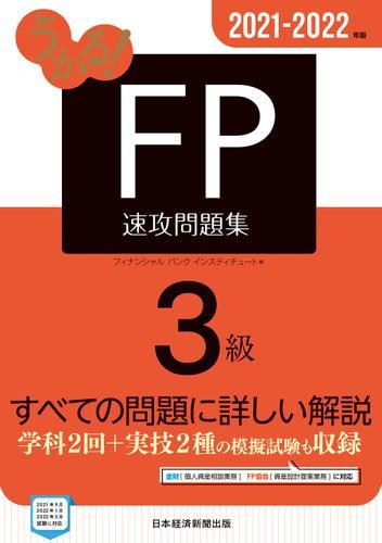 うかる! FP3級 速攻問題集 2021-2022年版 / フィナンシャル バンク インスティチュート