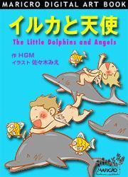 イルカと天使 The Little Dolphins and Angels / HGM