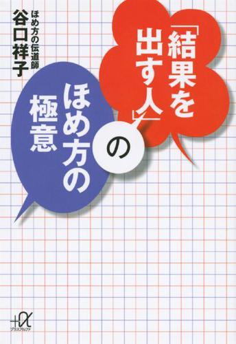 「結果を出す人」のほめ方の極意 / 谷口祥子