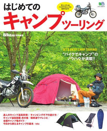 はじめてのキャンプツーリング (2016/07/01) / エイ出版社