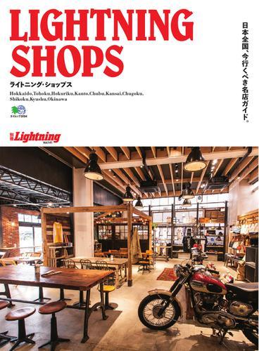 別冊Lightning Vol.141 ライトニングショップス (2015/06/11) / エイ出版社