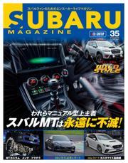 SUBARU MAGAZINE(スバルマガジン) (Vol.35) / 交通タイムス社