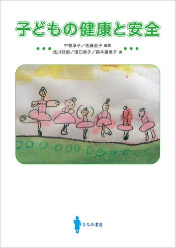 子どもの健康と安全 / 中根淳子