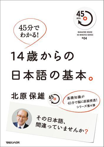 45分でわかる! 14歳からの日本語の基本。 その日本語、間違っていませんか? 45min.SERIES#04 / 北原保雄