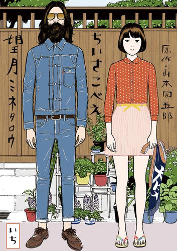 ちいさこべえ(1) / 山本周五郎