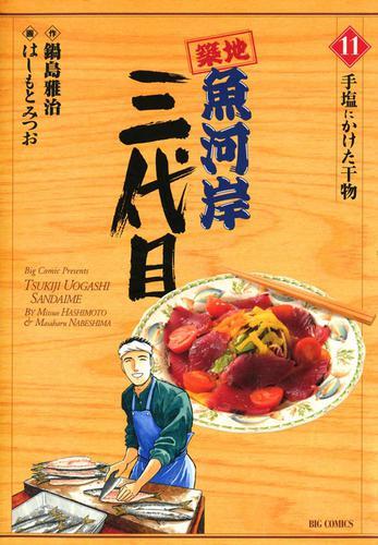 築地魚河岸三代目(11) / 鍋島雅治