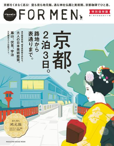 Hanako FOR MEN 特別保存版 京都、2泊3日。路地から表通りまで。 / マガジンハウス
