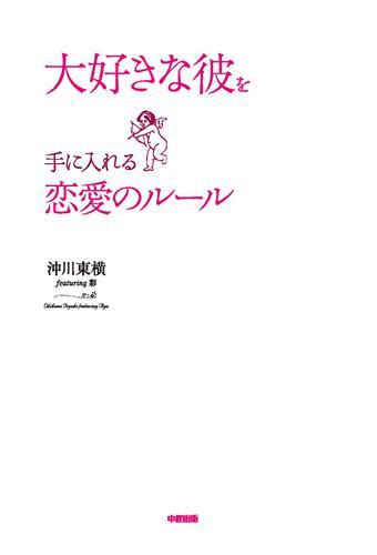 大好きな彼を手に入れる恋愛のルール / 沖川東横