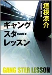 ギャングスター・レッスン / 垣根涼介
