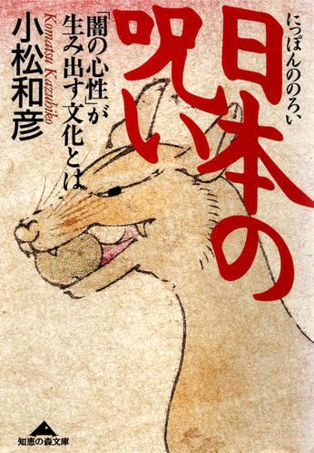日本の呪い~「闇の心性」が生み出す文化とは~ / 小松和彦