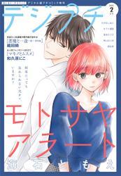 デジプチ 2021年2月号(2021年1月8日発売) / プチコミック編集部