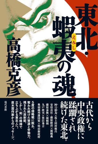 東北・蝦夷の魂 / 高橋克彦
