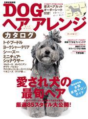 DOGヘアアレンジカタログ / 世界文化社