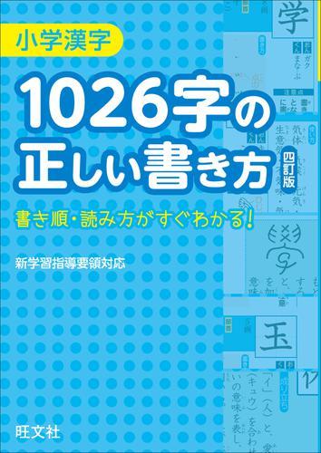 小学漢字1026字の正しい書き方 四訂版 / 旺文社