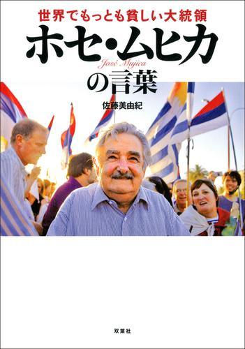 世界でもっとも貧しい大統領 ホセ・ムヒカの言葉 / 佐藤美由紀