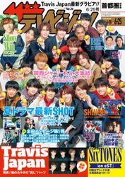 ザテレビジョン 首都圏関東版 2021年6/25号 / ザテレビジョン編集部