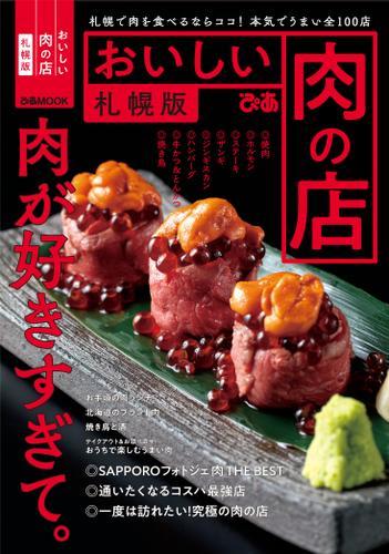 おいしい肉の店 札幌版 / ぴあレジャーMOOKS編集部