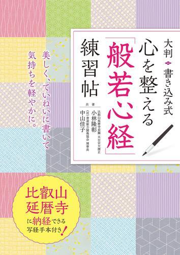 大判 書き込み式 心を整える「般若心経」練習帖 / 小林隆彰