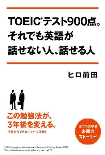 TOEICテスト900点。それでも英語が話せない人、話せる人 / ヒロ前田