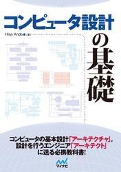 コンピュータ設計の基礎 / HisaAndo