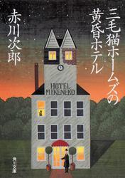 三毛猫ホームズの黄昏ホテル
