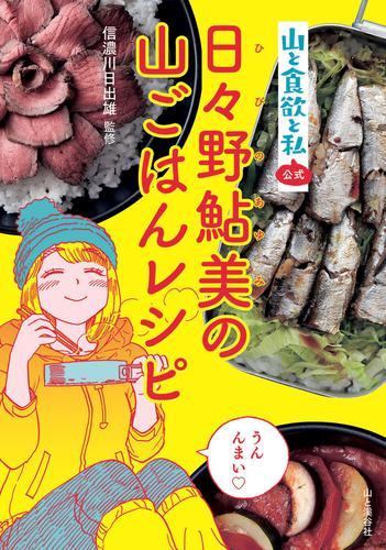 『山と食欲と私』公式 日々野鮎美の山ごはんレシピ / 信濃川日出雄